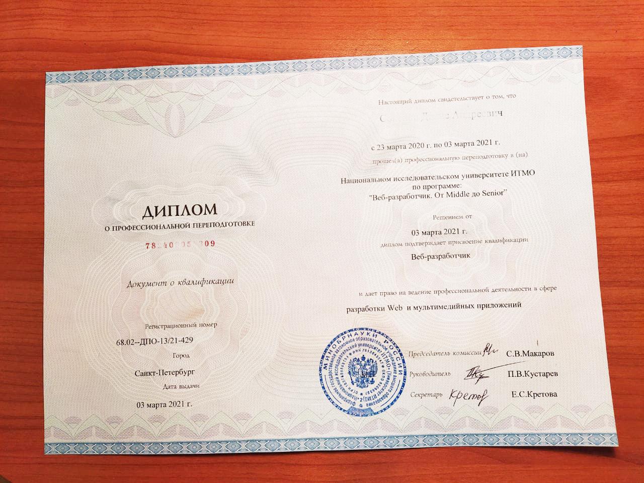 https://design.itmo.ru/wp-content/uploads/2018/02/Diplom_s_kvalific.jpg