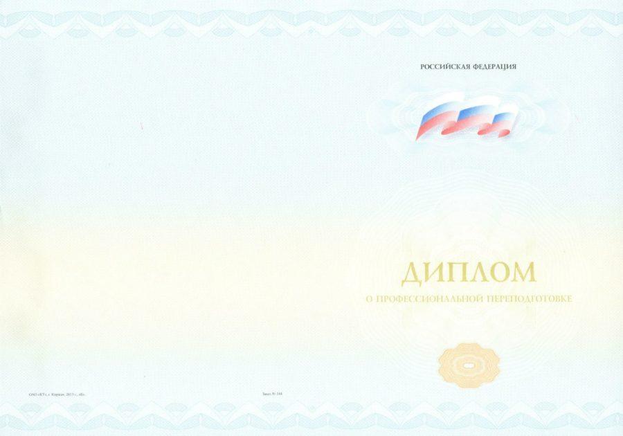 https://design.itmo.ru/wp-content/uploads/2018/02/prof_perepodgotoka250_I-e1522972626101.jpg