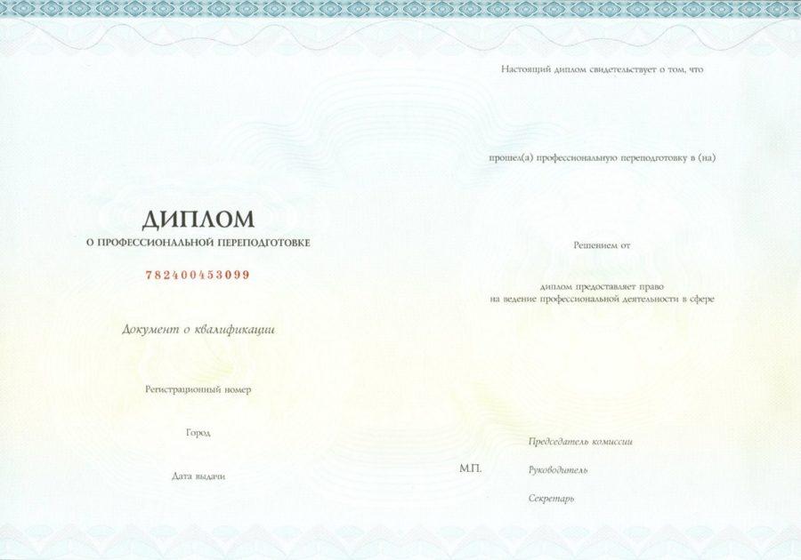 https://design.itmo.ru/wp-content/uploads/2018/02/prof_perepodgotoka250_II-e1522972640455.jpg