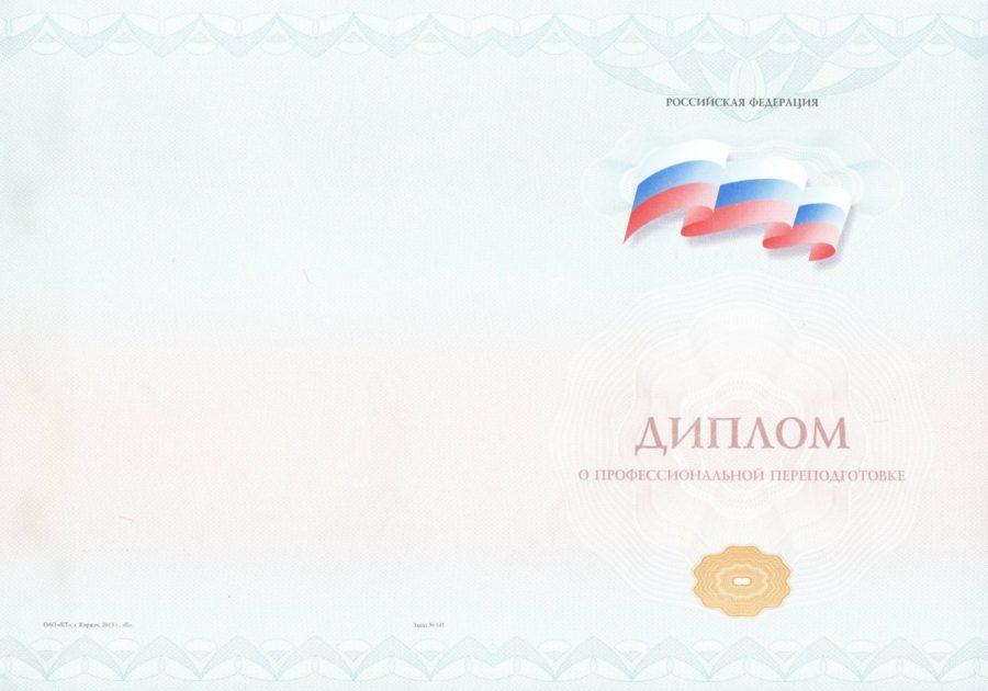 https://design.itmo.ru/wp-content/uploads/2018/02/prof_perepodgotoka750_I-e1522972685397.jpg