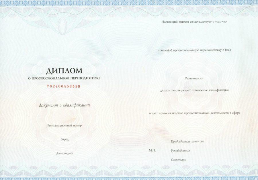 https://design.itmo.ru/wp-content/uploads/2018/02/prof_perepodgotoka750_II-e1522972699874.jpg